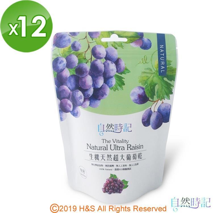 【自然時記】生機超大無籽葡萄乾12包(250g/包)