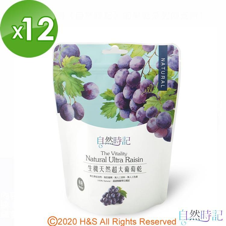 【自然時記】生機超大有籽葡萄乾12包(250g/包)