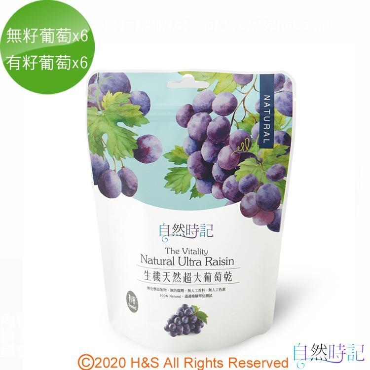 【自然時記】生機超大無籽葡萄乾+有籽葡萄乾各6包(250g/包)
