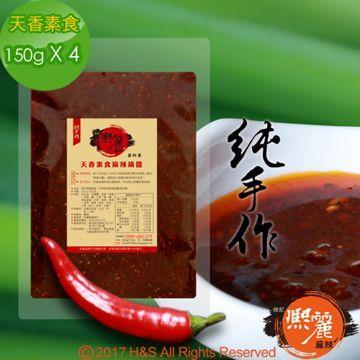 【熙麗麻辣】天香素食麻辣鍋醬(150克)(蛋奶素)4包