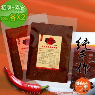 【熙麗麻辣】招牌重慶+天香素食麻辣鍋醬(蛋奶素)(300克)各2包