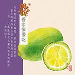 陽光菓菓 香水檸檬乾80g