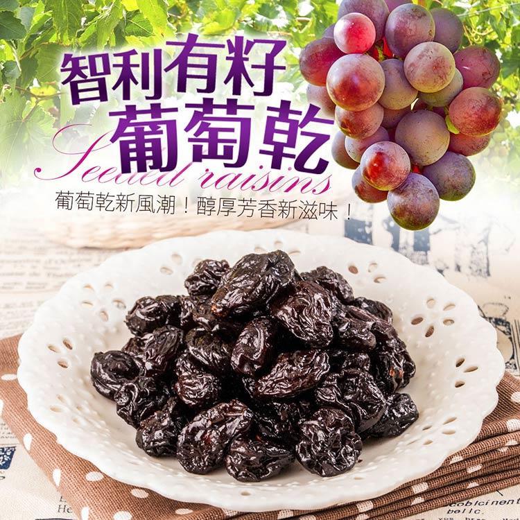 【美味田】義大利醋釀無籽葡萄乾200g賞味期至2019.10.16