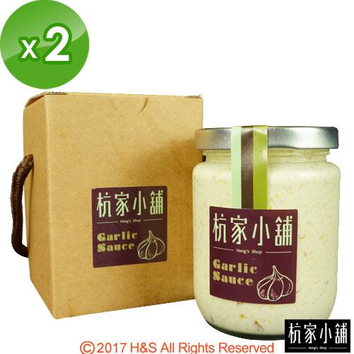 【杭家小舖】香蒜三重奏(250ml)2入組