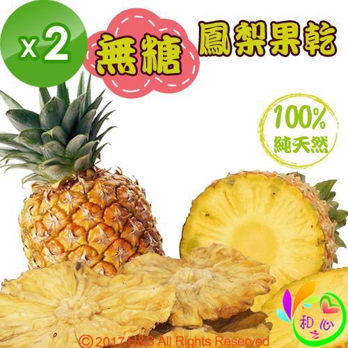 《和之心》精選無糖鳳梨果乾2入
