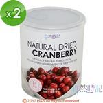 【自然時記】生機蔓越莓2罐(380g/罐)