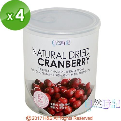 【自然時記】生機蔓越莓4罐(380g/罐)