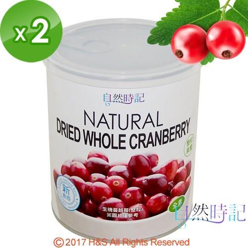 【自然時記】生機蔓越莓整粒2罐(330g/罐)