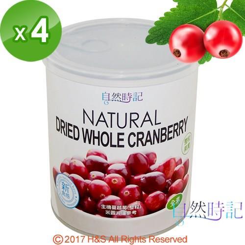 【自然時記】生機蔓越莓整粒4罐(330g/罐)