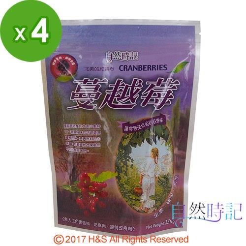 【自然時記】生機蔓越莓4包(250g/包)