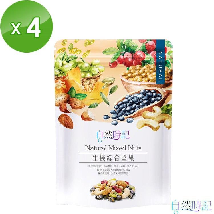【自然時記】生機綜合堅果4包(200g/包)