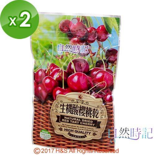 【自然時記】生機酸櫻桃乾2包(100g/包)