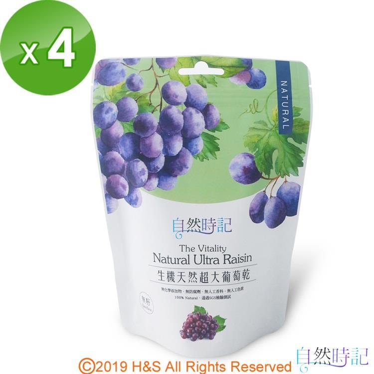 【自然時記】生機超大無籽葡萄乾4包(250g/包)