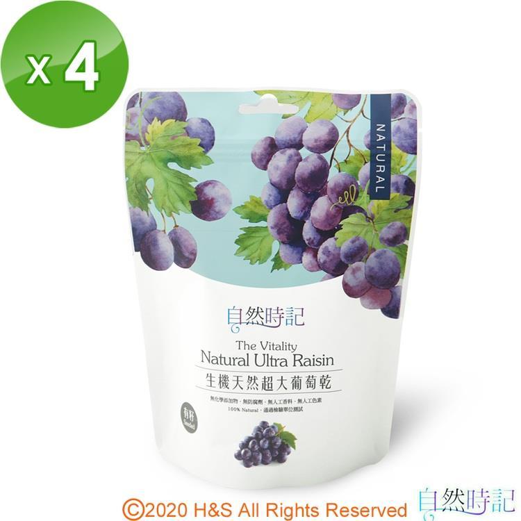 【自然時記】生機超大有籽葡萄乾4包(250g/包)