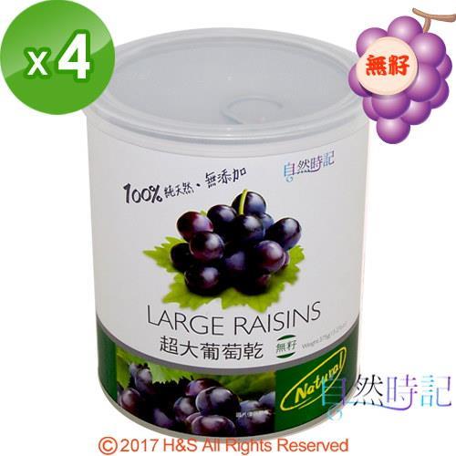 【自然時記】生機超大無籽葡萄乾4罐(375g/罐)