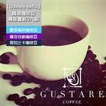 【Gustare caffe】精選咖啡豆濃郁嘗鮮3入組(110±5g/包)