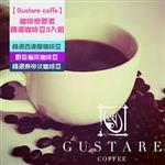 【Gustare caffe】咖啡戀飲者精選咖啡豆3入組(110±5g/包)