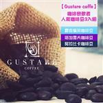 【Gustare caffe】咖啡戀飲者人氣咖啡豆3入組(110±5g/包)