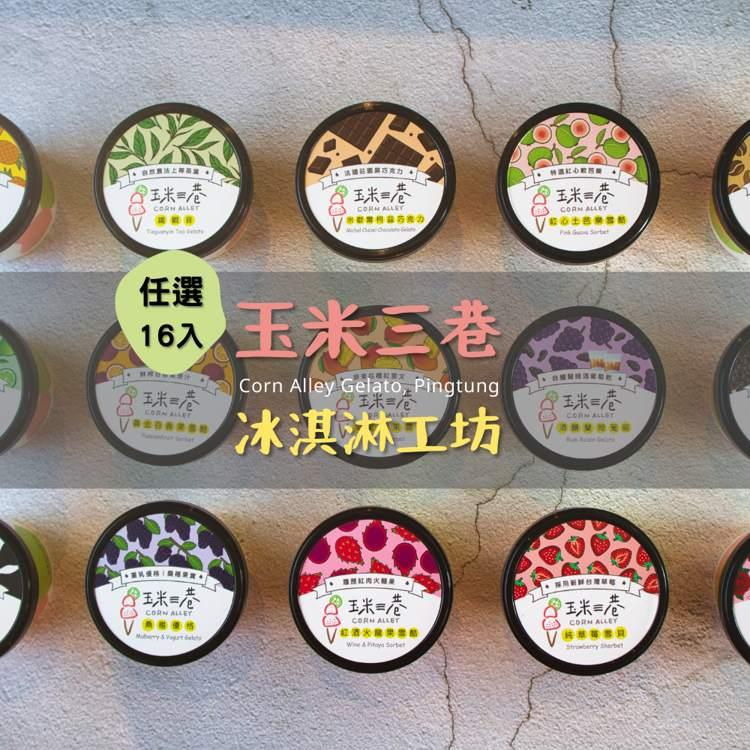 【Corn Alley屏東玉米三巷】冰淇淋任選16入-口味隨機出貨