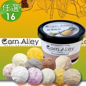 【Corn Alley屏東玉米三巷】冰淇淋任選16入-E組