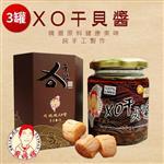 周媽媽 XO干貝醬 3罐 (250g/罐)