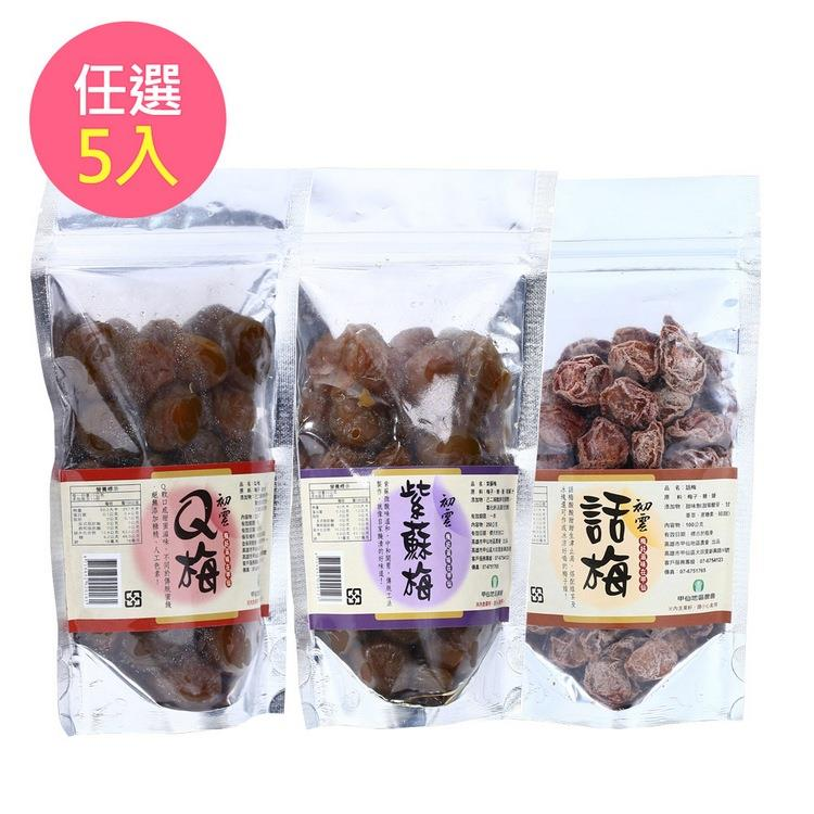 【甲仙農會】古早味梅子系列[紫蘇、話梅、Q梅]任選5入