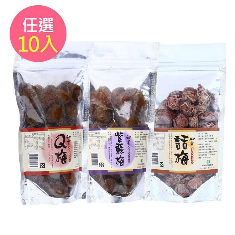 【甲仙農會】古早味梅子系列[紫蘇、話梅、Q梅]任選10入