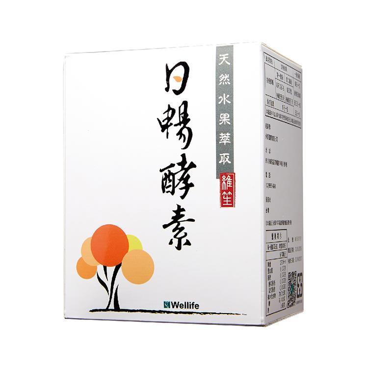 即期品【維笙】日暢酵素-多多口味(8gx20包x1入組) 商品賞味期到2017/12/14