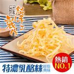 【美味田】特濃乳酪絲-經典原味3入組(60g/包)