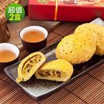 預購 中秋月餅-樂活e棧-大貢餅禮盒(12入/盒,共2盒)-奶蛋素