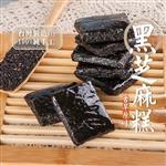 【美味田】黑芝麻糕3入組(450g/包)