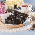 【美味田】杏仁黑芝麻糕3入組(300g/包)