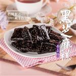 【美味田】奇亞籽黑芝麻糕3入組(300g/包)
