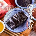 【美味田】紅藜麥黑芝麻糕3入組(300g/包)