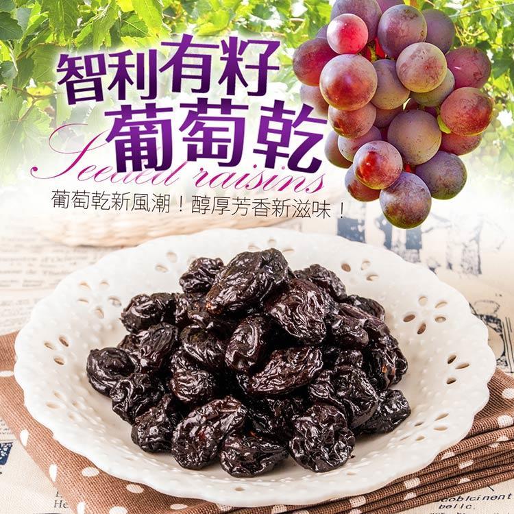 【美味田】義大利醋釀-有籽雪葡萄乾3入組(200g/包)