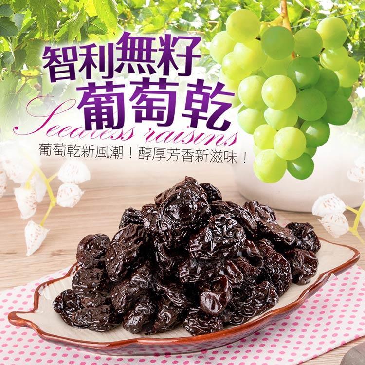 【美味田】義大利醋釀-無籽雪葡萄乾3入組(200g/包)