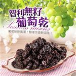 【美味田】義大利醋釀葡萄乾2入組↘無籽(260g/瓶)