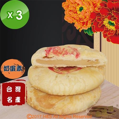 【金波羅】經典香酥太陽餅(8入)3盒組
