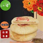 【金波羅】經典香酥太陽餅(8入)4盒組