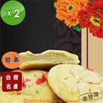 【金波羅】經典鬆香老婆餅(8入)2盒組