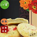 【金波羅】經典鬆香老婆餅(8入)4盒組