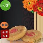 【金波羅】健康養生五穀雜糧餅(8入)3盒組
