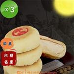 【金波羅】古早味平西餅(8入)3盒組