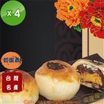 【金波羅】紅豆蛋黃酥(8入)4盒組