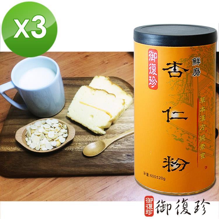 【御復珍】鮮磨杏仁粉3罐組 (無糖/600g/罐)