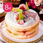 樂活e棧-生日快樂造型蛋糕-時尚清新裸蛋糕(8吋/顆,共1顆)