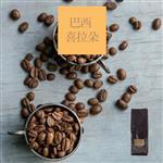 【大隱珈琲】巴西 喜拉朵Cerrado 單品咖啡豆 (半磅)