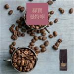 【大隱珈琲】蘇門達臘 綠寶曼特寧 單品咖啡豆 (半磅)
