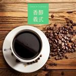 【大隱珈琲】香醇義式 - 巧克力甘甜 嚴選咖啡豆 (一磅/454g)