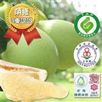 【果之家】嚴選48年榮獲3重認證麻豆文旦5台斤x4盒入